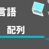 【Go言語】配列の宣言