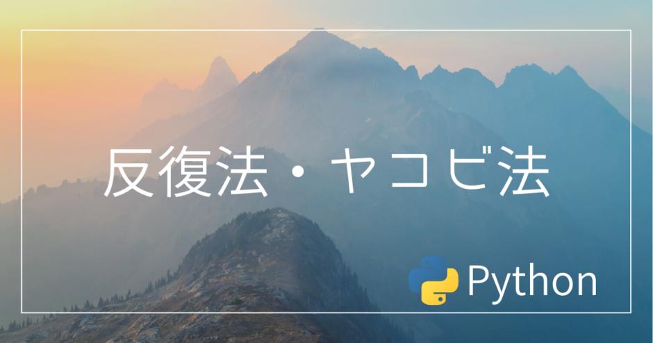 反復法・ヤコビ法・Python