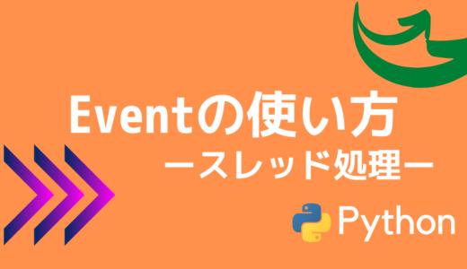 【Python】threading.Eventの使い方