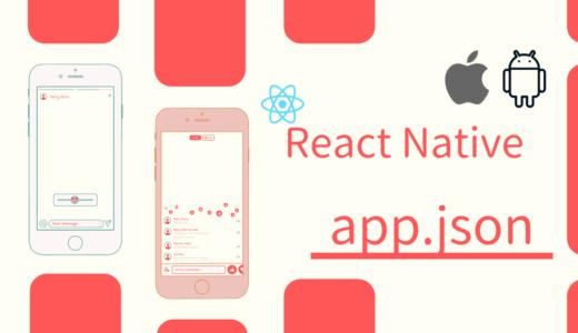 【ReactNative】app.jsonの例【Expoによるアプリのリリース】