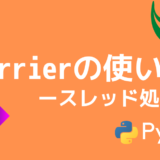 【Python】threading.barrierの使い方