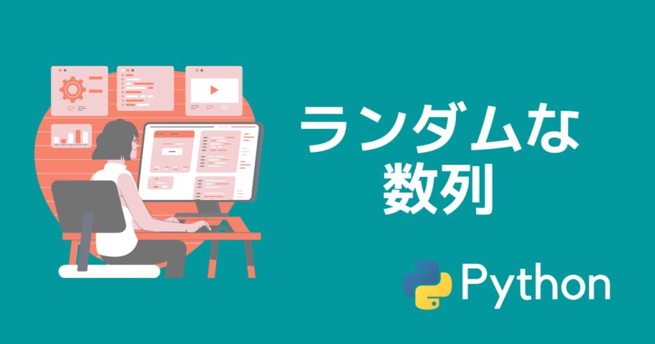 ランダムな数字列-Python