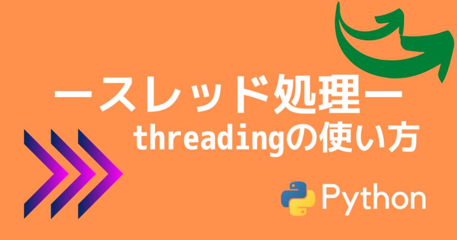 【Python】スレッドを実装する方法【threadingモジュールの使い方】