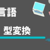 【Go言語】型変換(キャスト)