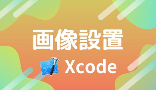 【Swift / Xcode】画像の配置とレイアウトの方法!