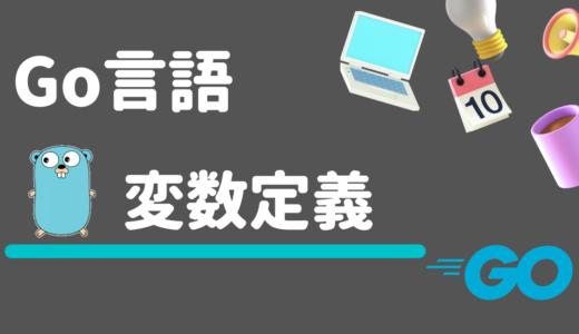 【Go言語】変数定義