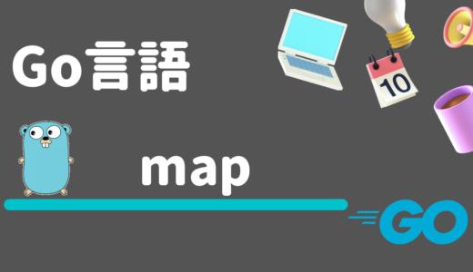 【Go言語】mapの使い方