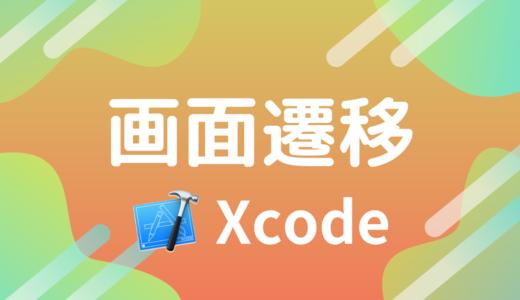 【Xcode/Swift入門】画面遷移する方法をわかり易く解説!