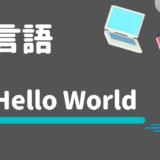 【Go言語】Hello Worldの出力