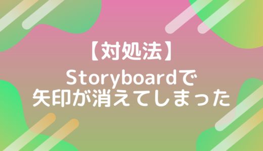【Xcode】StoryboardでViewControllerへの矢印が消えてしまった対処法
