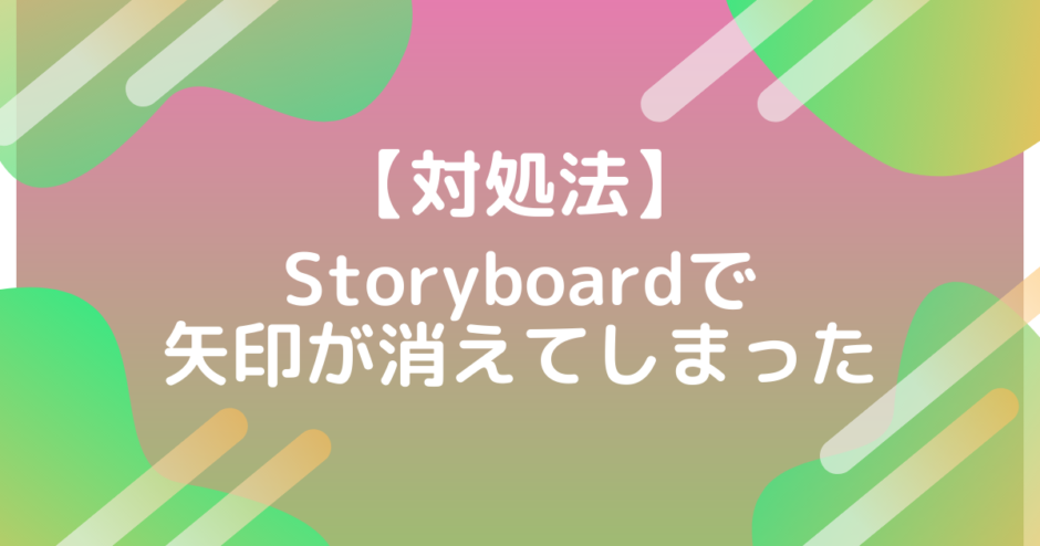 StoryboardでViewControllerへの矢印が消えてしまった