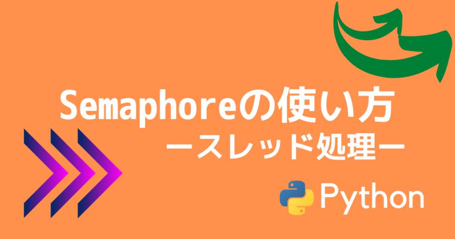 【Python】Semaphoreの使い方【BoundedSemaphoreとの違いとは?】