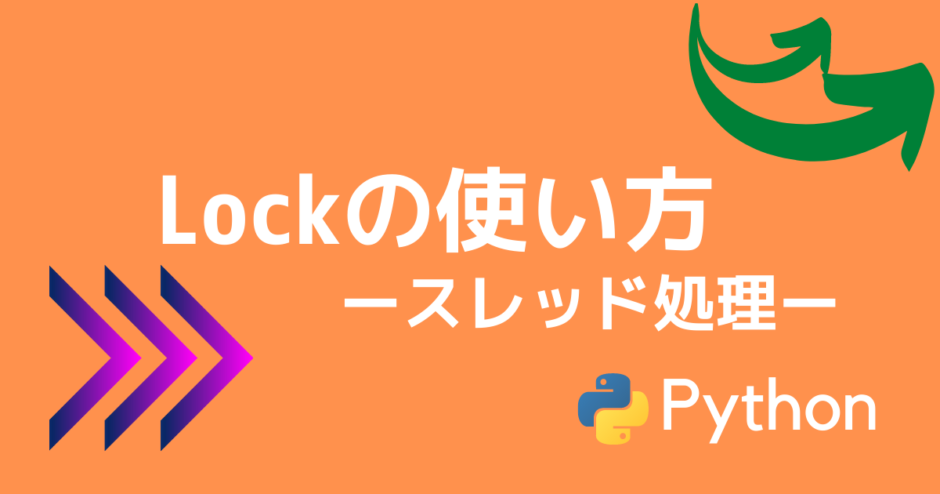 【Python】Lockでスレッドを制御