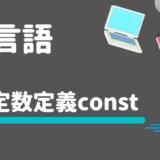 【Go言語】定数定義constの使い方