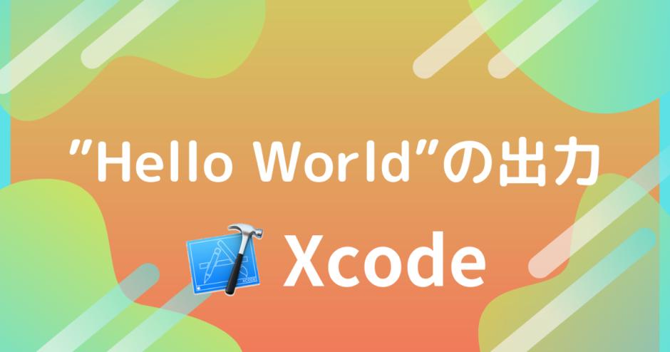 Helloworld-xcode