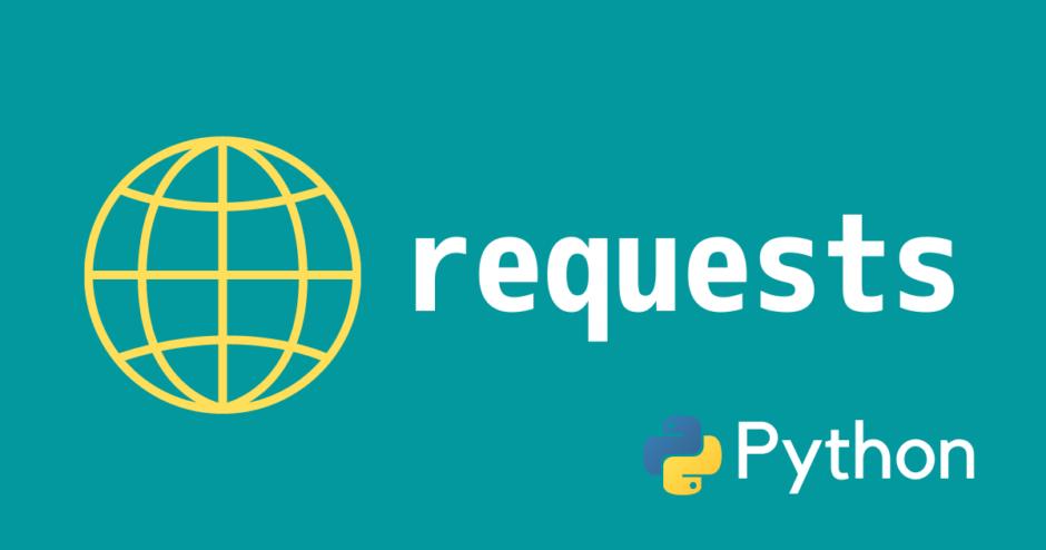 【Python】requestsの使い方【ネットワーク】