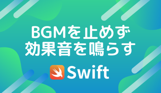 【Swift】BGMを止めずに効果音を鳴らす